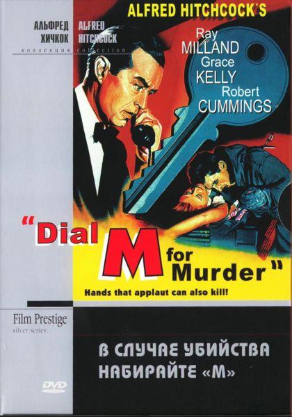 В случае убийства набирайте `М`