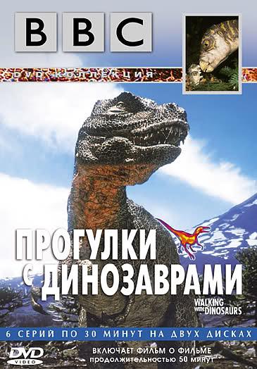 BBC: Прогулки с динозаврами