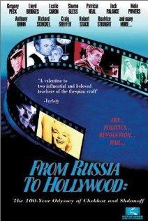 Из России в Голливуд