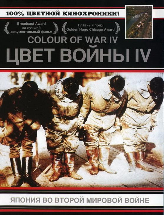 Цвет войны 4: Япония во Второй Мировой войне