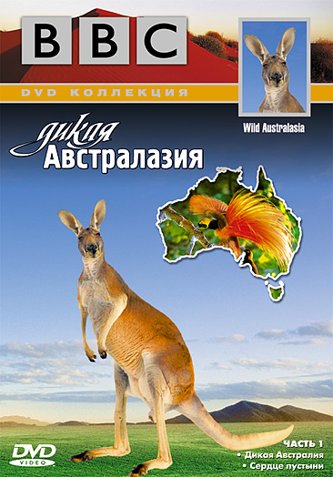 BBC: Дикая Австралазия