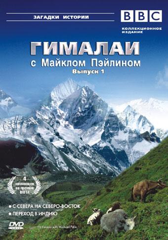 Гималаи с Майклом Пэйлином