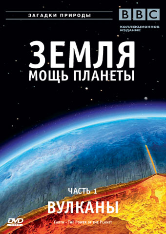 Земля: Мощь планеты