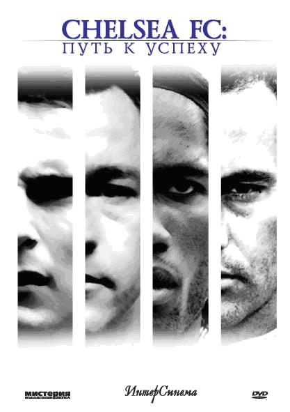 Chelsea FC: Путь к успеху