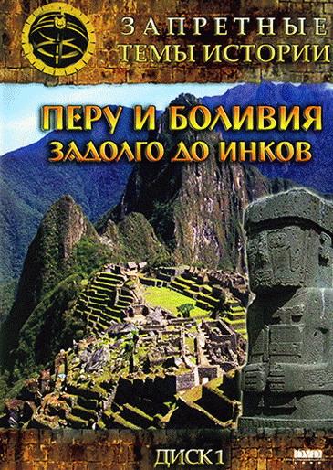 Запретные темы истории: Перу и Боливия: Задолго до инков