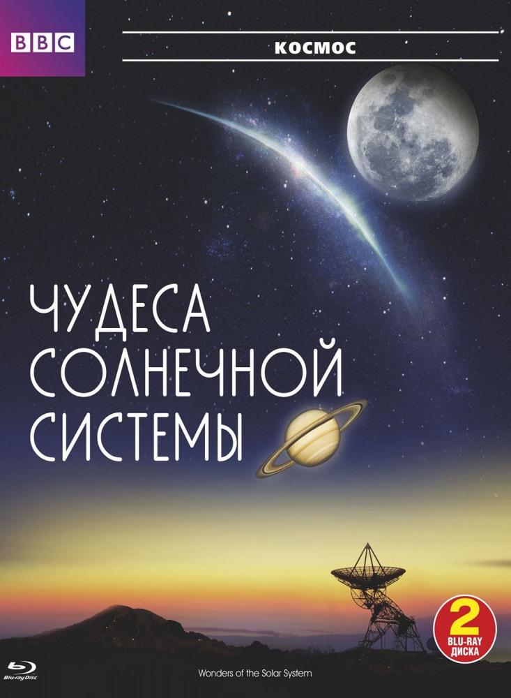 BBC: Чудеса Солнечной системы