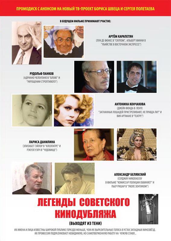 Легенды советского кинодубляжа