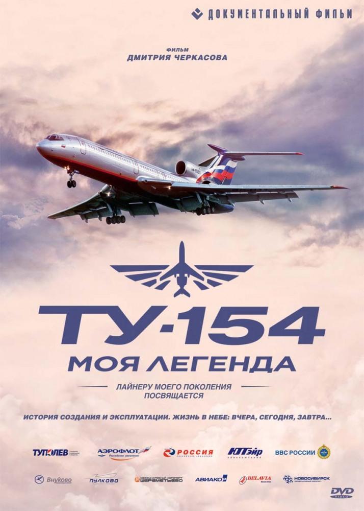 Ту-154. Моя легенда
