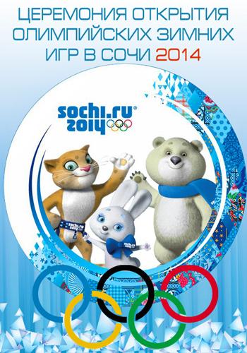 Сочи 2014: 22-е Зимние Олимпийские игры