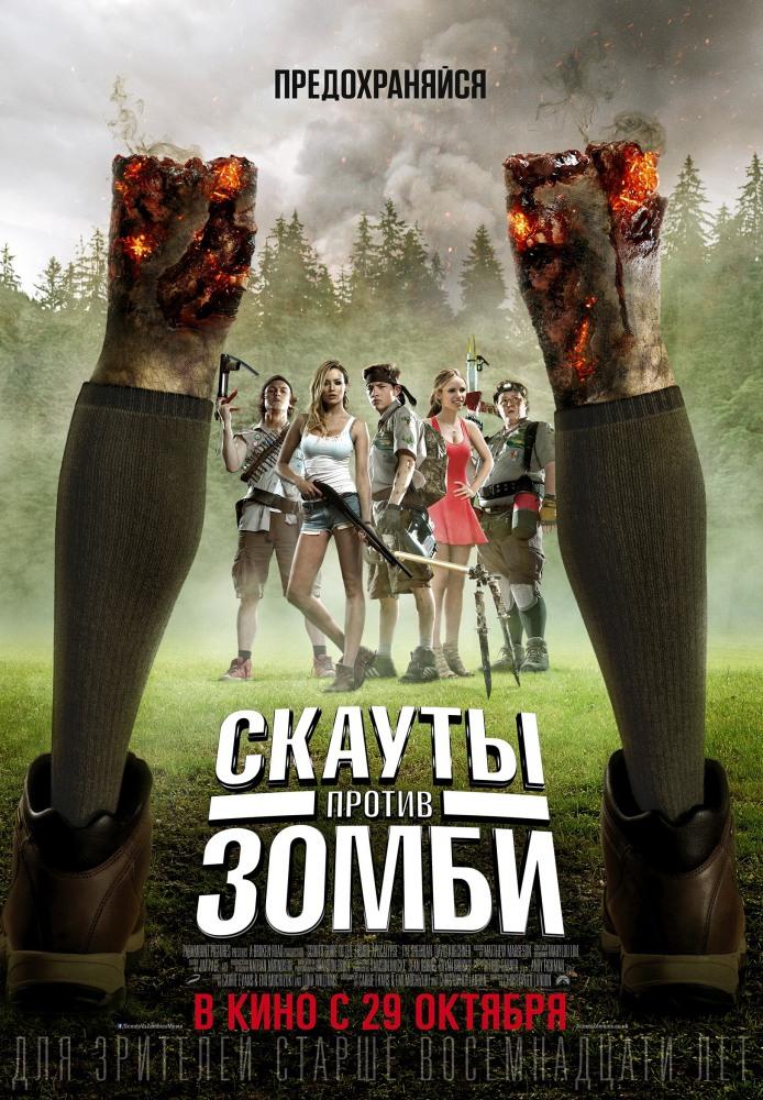 Скауты против зомби