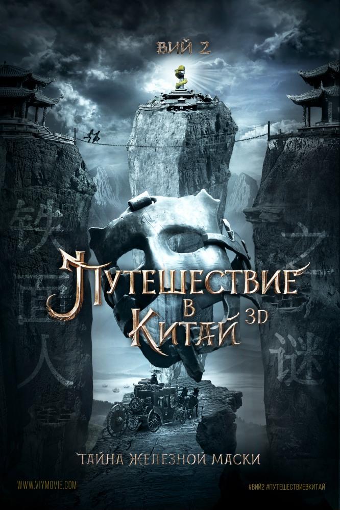 Путешествие в Китай: Тайна Железной маски